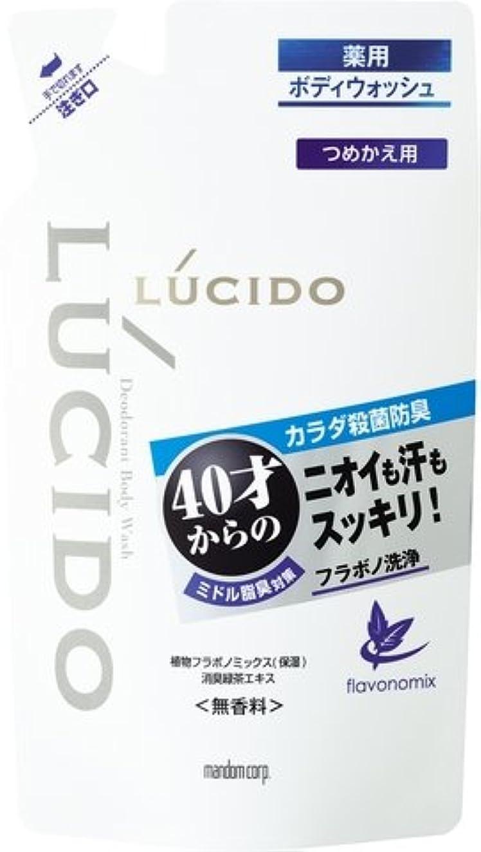早める多様体心臓ルシード 薬用デオドラントボディウォッシュ つめかえ用 (医薬部外品) × 5個セット