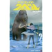 フードファイタータベル 2 (ジャンプコミックス)