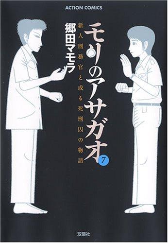 漫画家・郷田マモラ、強制わいせつ罪などで起訴
