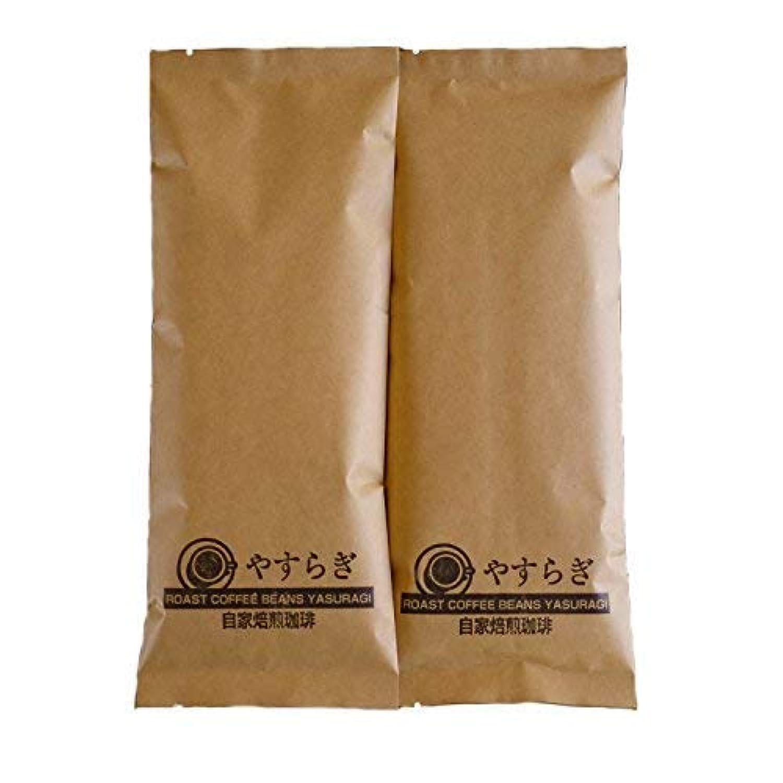 自家焙煎珈琲やすらぎ 【厳選】 極上の珈琲 プレミアム 飲み比べセット 高級 コーヒー豆 福袋 (200g×2 豆のまま)
