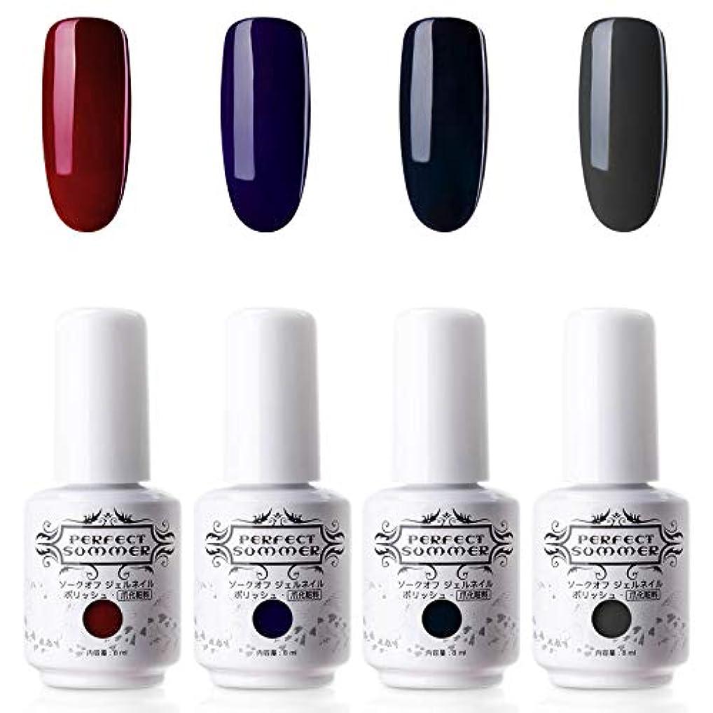 [Perfect Summer] ジェルネイル カラージェル セット ジェルネイルカラー ポリッシュタイプ - UV/LED対応 艶長持ち 4色セット 8ML 初心者 高品質 高級感