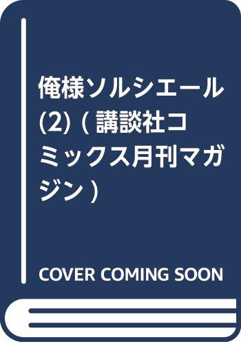 俺様ソルシエール(2) (講談社コミックス月刊マガジン)
