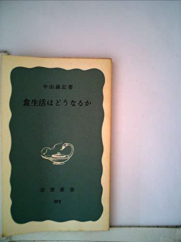 食生活はどうなるか (1960年) (岩波新書)