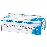 サラヤ プラスチックエプロンワイド ブルー フリーサイズ 70枚入