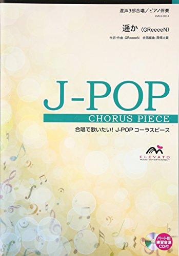EMG3-0014 合唱J-POP 混声3部合唱/ピアノ伴奏...