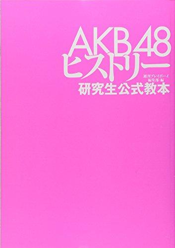 AKB48ヒストリー ~研究生公式教本~の詳細を見る