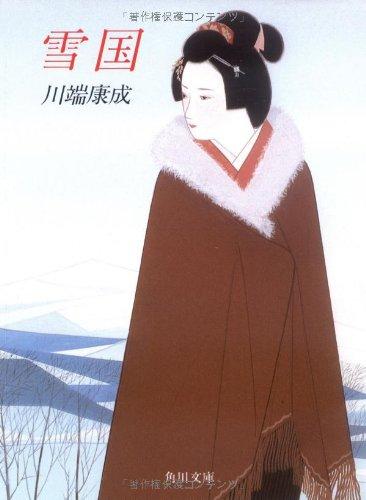 雪国 (角川文庫クラシックス)の詳細を見る