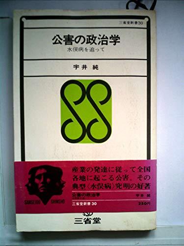 公害の政治学―水俣病を追って (1968年) (三省堂新書)の詳細を見る