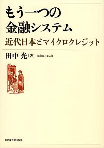 もう一つの金融システム―近代日本とマイクロクレジット― / 田中 光