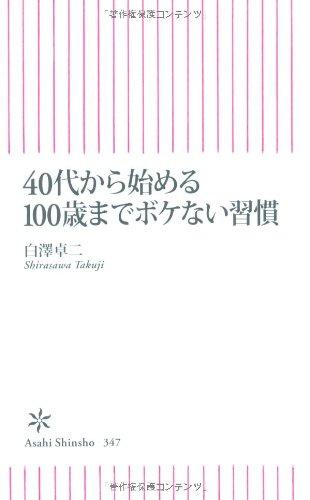 40代から始める100歳までボケない習慣 (朝日新書)の詳細を見る