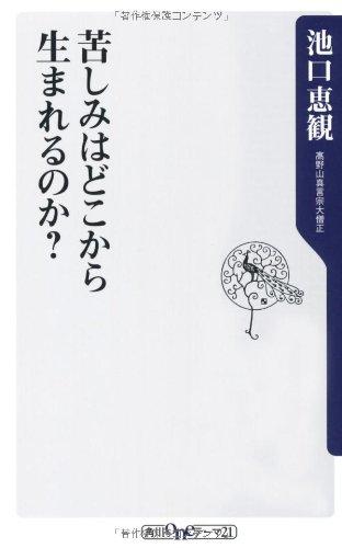 苦しみはどこから生まれるのか? (角川oneテーマ21)の詳細を見る