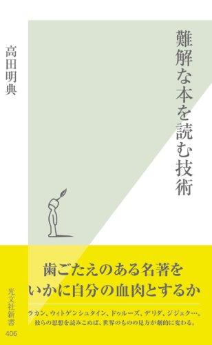 難解な本を読む技術 (光文社新書)の詳細を見る