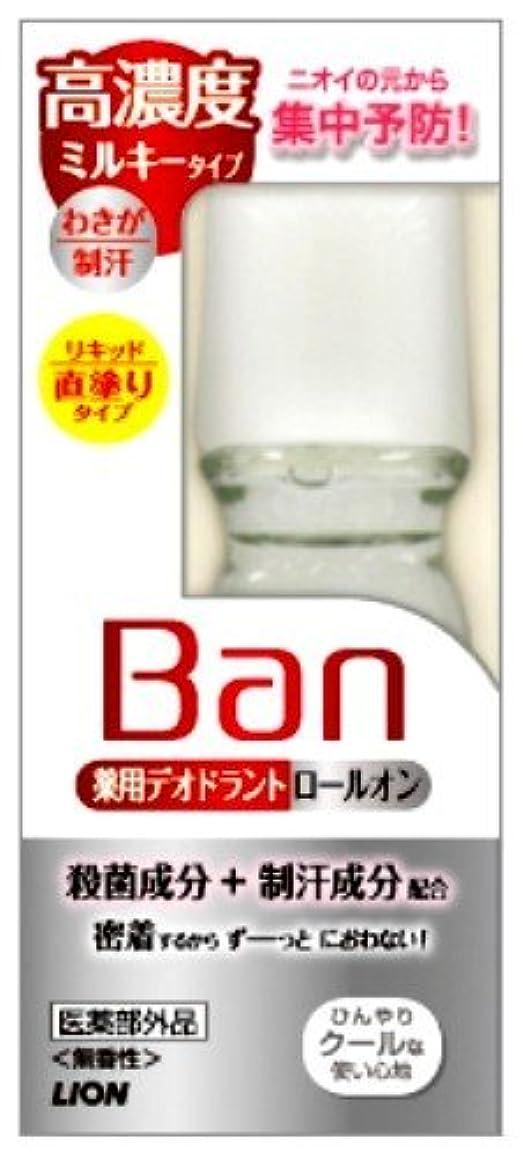 基準ゴミ箱を空にする人柄Ban(バン) デオドラントロールオン 高濃度ミルキータイプ 30ml(医薬部外品)