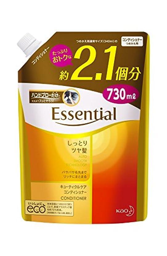 不安精通したとんでもない【大容量】エッセンシャル しっとりツヤ髪コンディショナー つめかえ用 730ml(2.1個分)