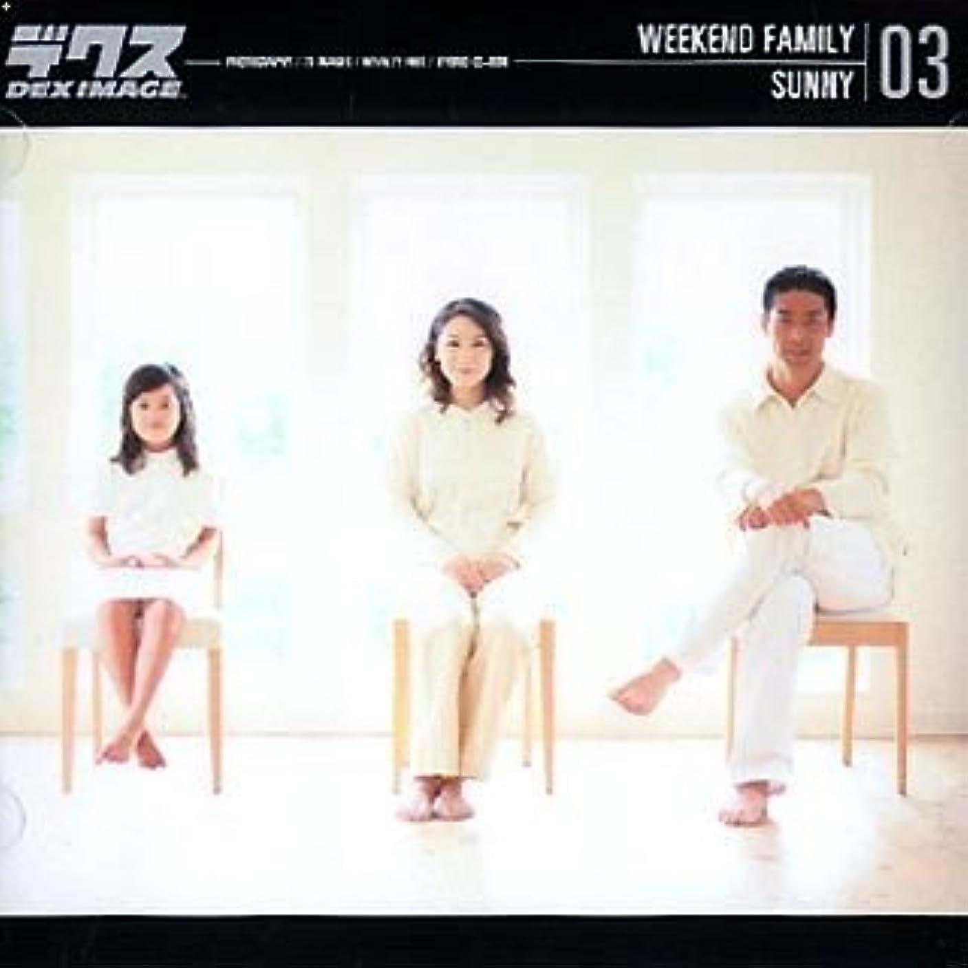 普遍的なハウジング失望させるWeekend Family 03 Sunny