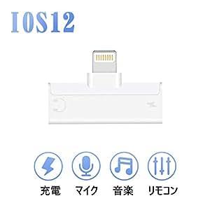 iphone イヤホン 変換 純正 2IN1 lightning イヤホン 変換アダプター 充電 lightning イヤホン アダプタ 高品質音楽 iPhone XS Max/XS/XR/X/8/8plus/7/7plusに適用 IOS12対応