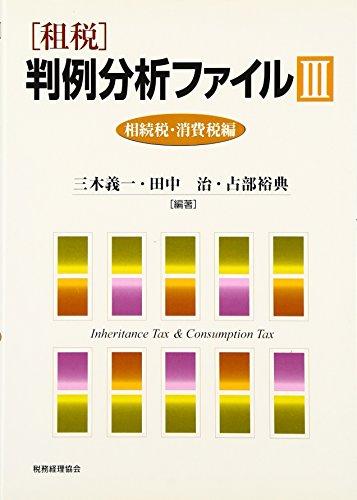 租税 判例分析ファイル〈3〉相続税・消費税編
