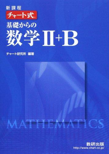 チャート式基礎からの数学2+B―新課程の詳細を見る