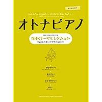 ピアノソロ オトナピアノ ~NHKテーマセレクション~