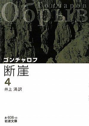 断崖(四) (岩波文庫)の詳細を見る