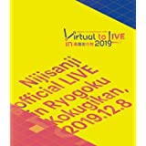 Virtual to LIVE in 両国国技館 2019 [Blu-ray]