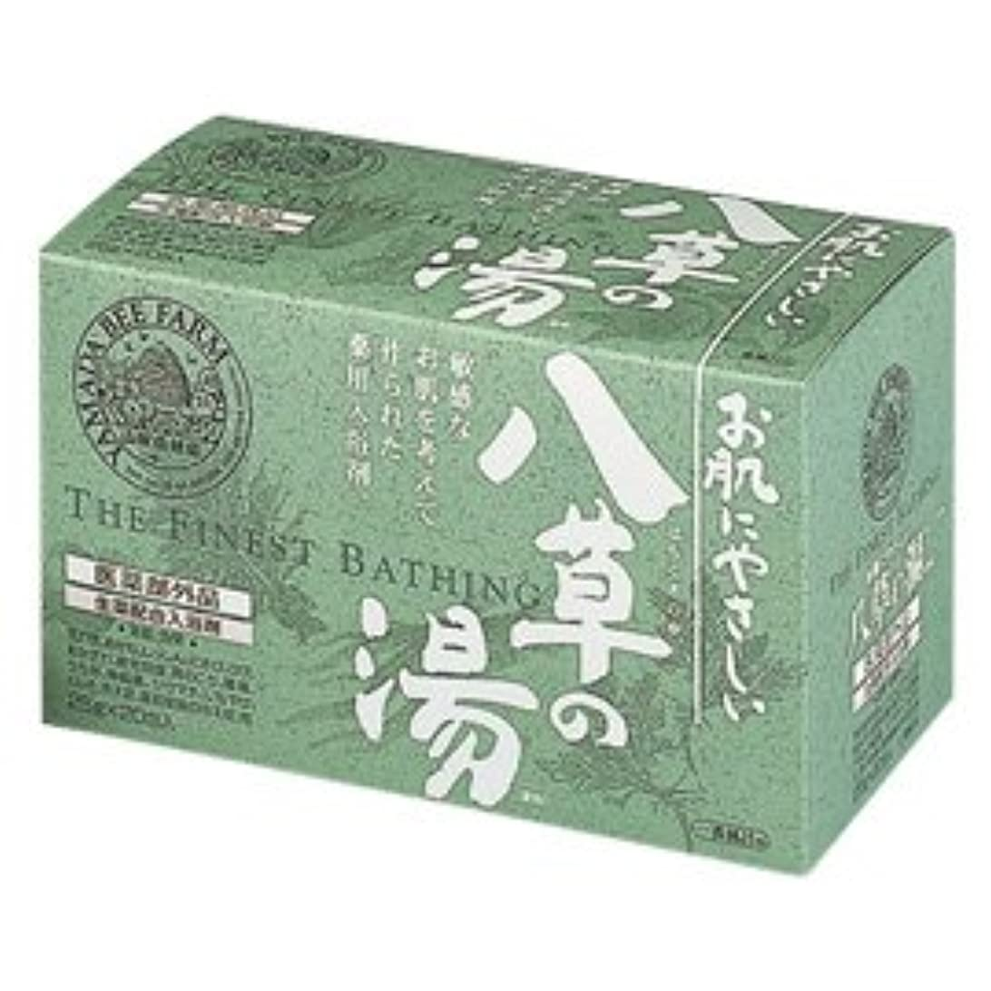 代わりの識別するひらめき薬用入浴剤八草の湯 20包入