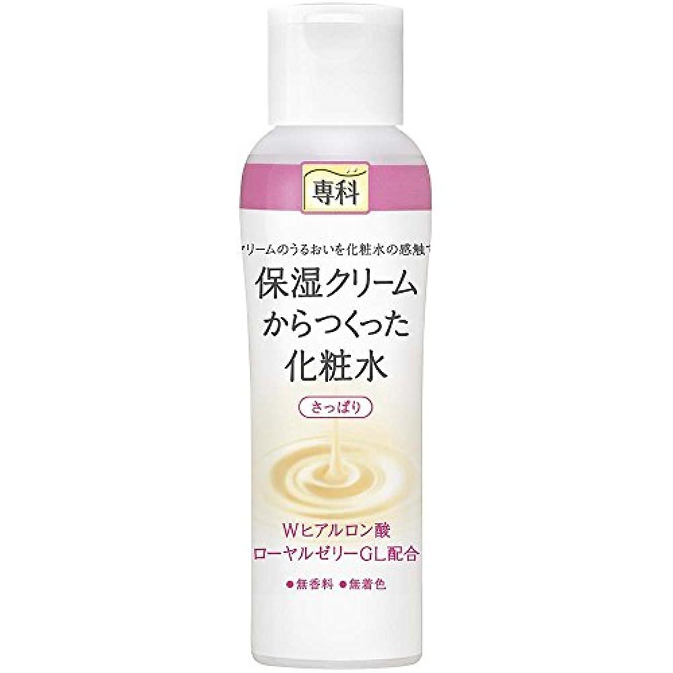 繰り返した不正スライム専科 保湿クリームからつくった化粧水(さっぱり) 200ml
