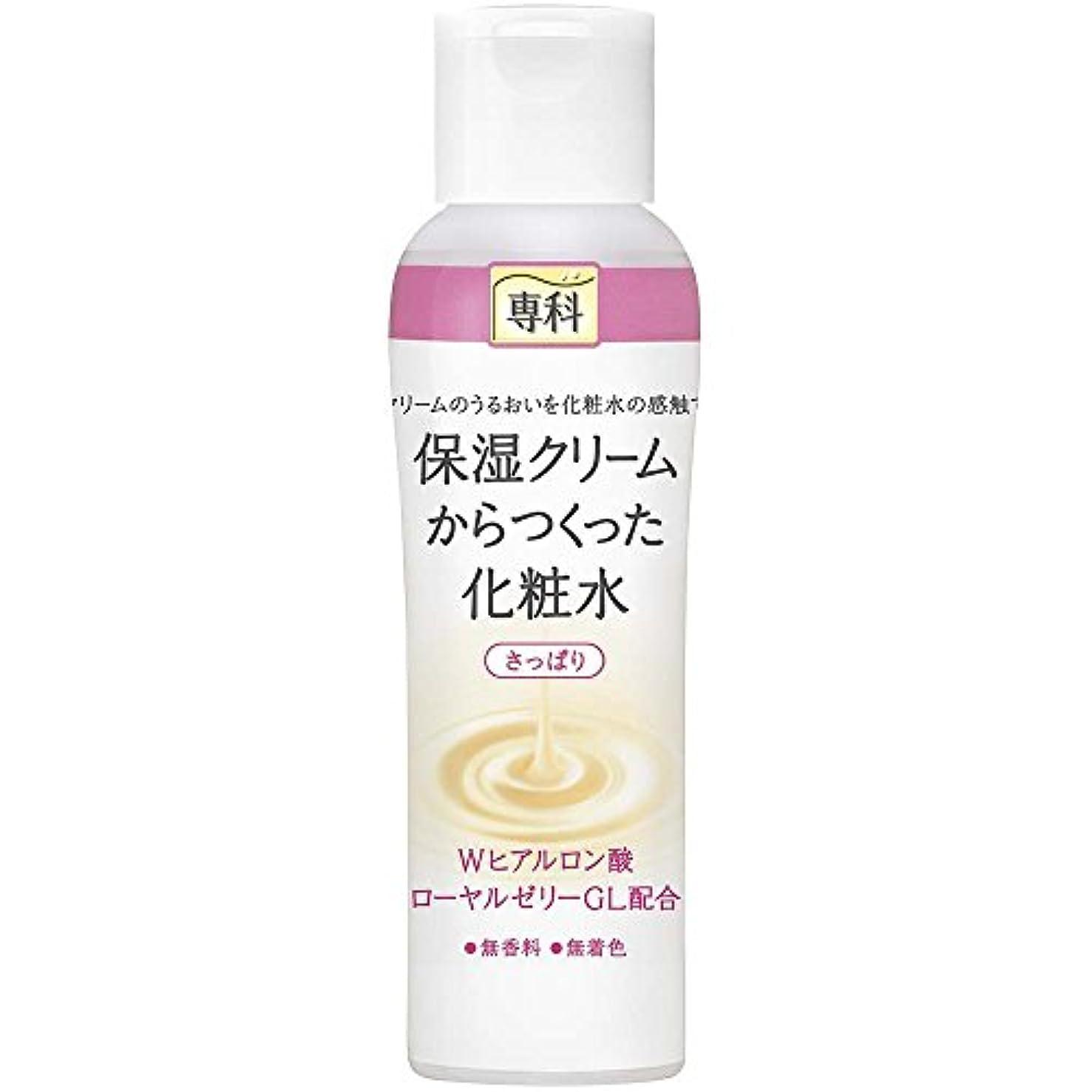 最終識別退化する専科 保湿クリームからつくった化粧水(さっぱり) 200ml