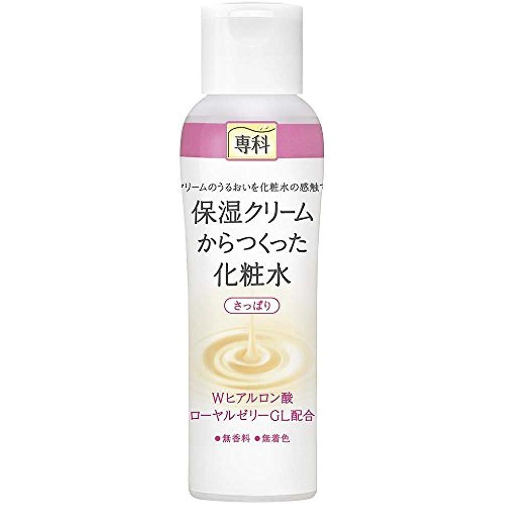 杖刑務所概念専科 保湿クリームからつくった化粧水(さっぱり) 200ml