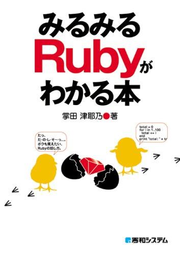 みるみるRubyがわかる本の詳細を見る