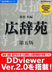 広辞苑第五版 V2