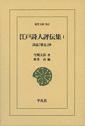 江戸詩人評伝集1: 詩誌『雅友』抄 (東洋文庫)