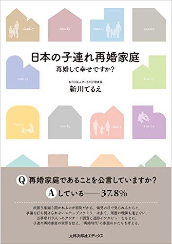 日本の子連れ再婚家庭