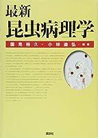 最新 昆虫病理学 (KS農学専門書)