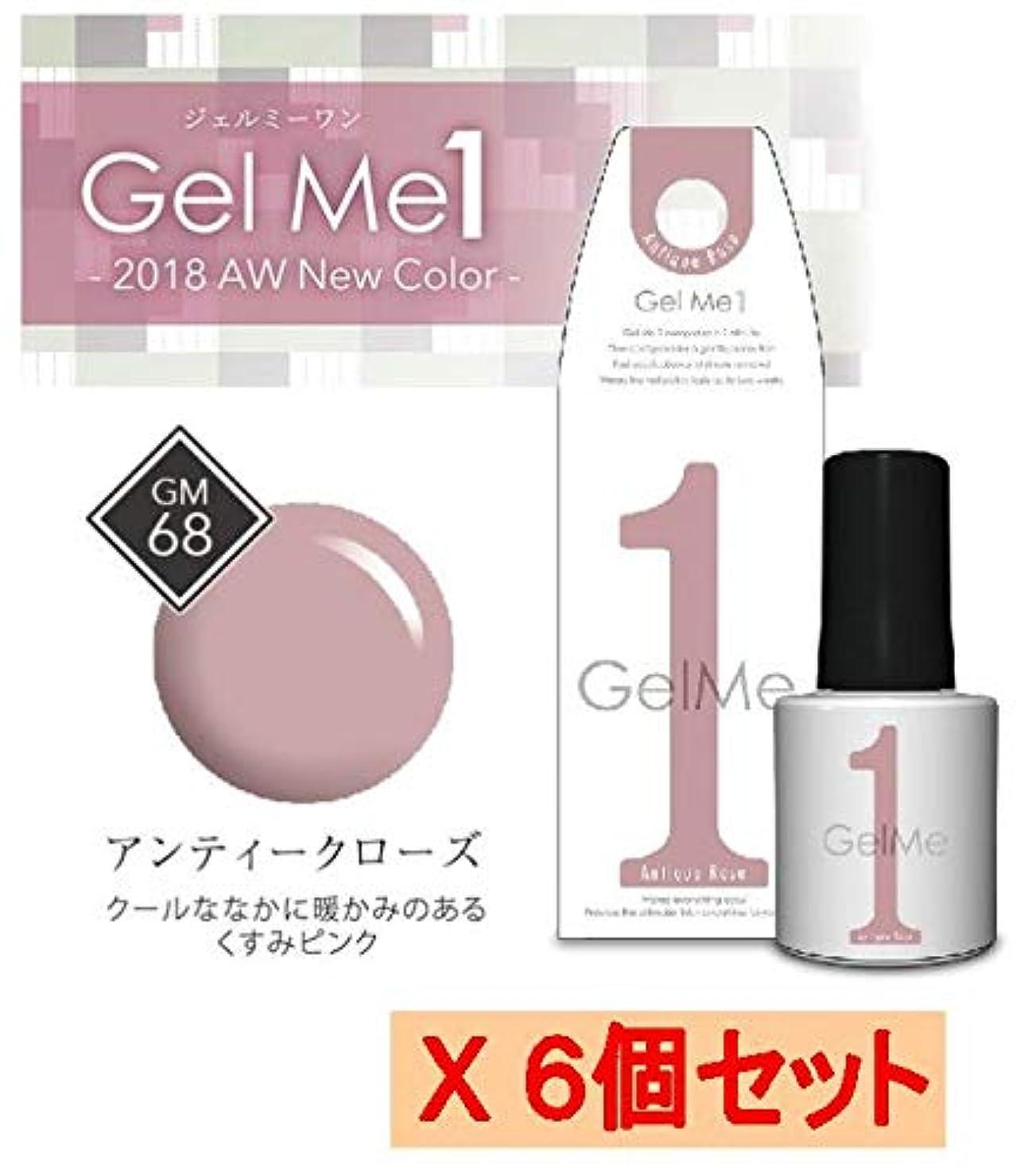 ジェルミーワン[GelMe1] GM-68 アンティークローズ 【セルフ ジェルネイル ジェル】 X6個セット