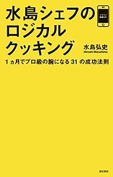 [水島弘史]の水島シェフのロジカルクッキング