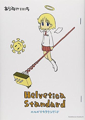 Helvetica Standard (角川コミックス・エース 181-8)の詳細を見る