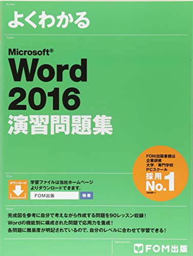 Microsoft Word 2016 演習問題集 (よくわ...