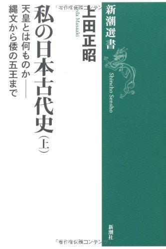 私の日本古代史〈上〉天皇とは何ものか―縄文から倭の五王まで (新潮選書)の詳細を見る