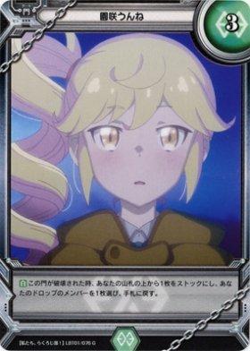ラクエンロジック / 園咲うんね 【G】 / 私たち、らくろじ部! / LBT01-076 / シングルカード