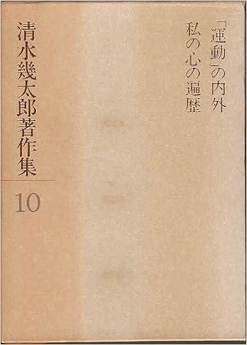 清水幾太郎著作集 (10) 「運動」...