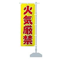 火気厳禁 のぼり旗 サイズ選べます(スリム45x180cm 右チチ)