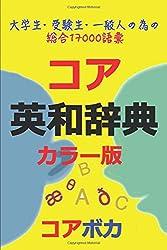 コア英和辞典 (カラー版): 試験, 留学, ビジネス等に必要な総合英単語17000