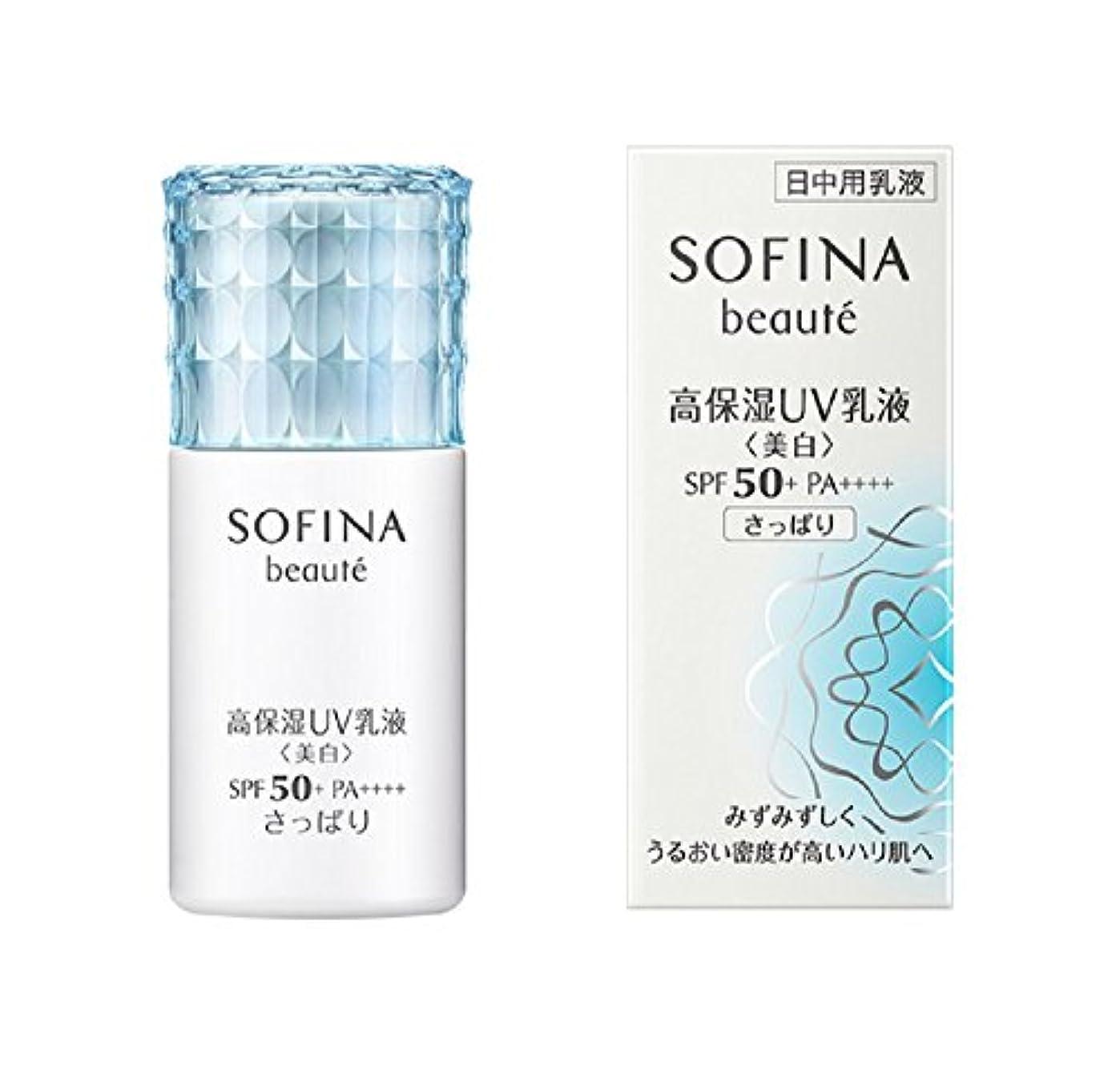 謎小さいそれぞれ【花王ソフィーナ】ソフィーナ ボーテ 朝の美白乳液 SPF50+ PA++++ さっぱり 32ml