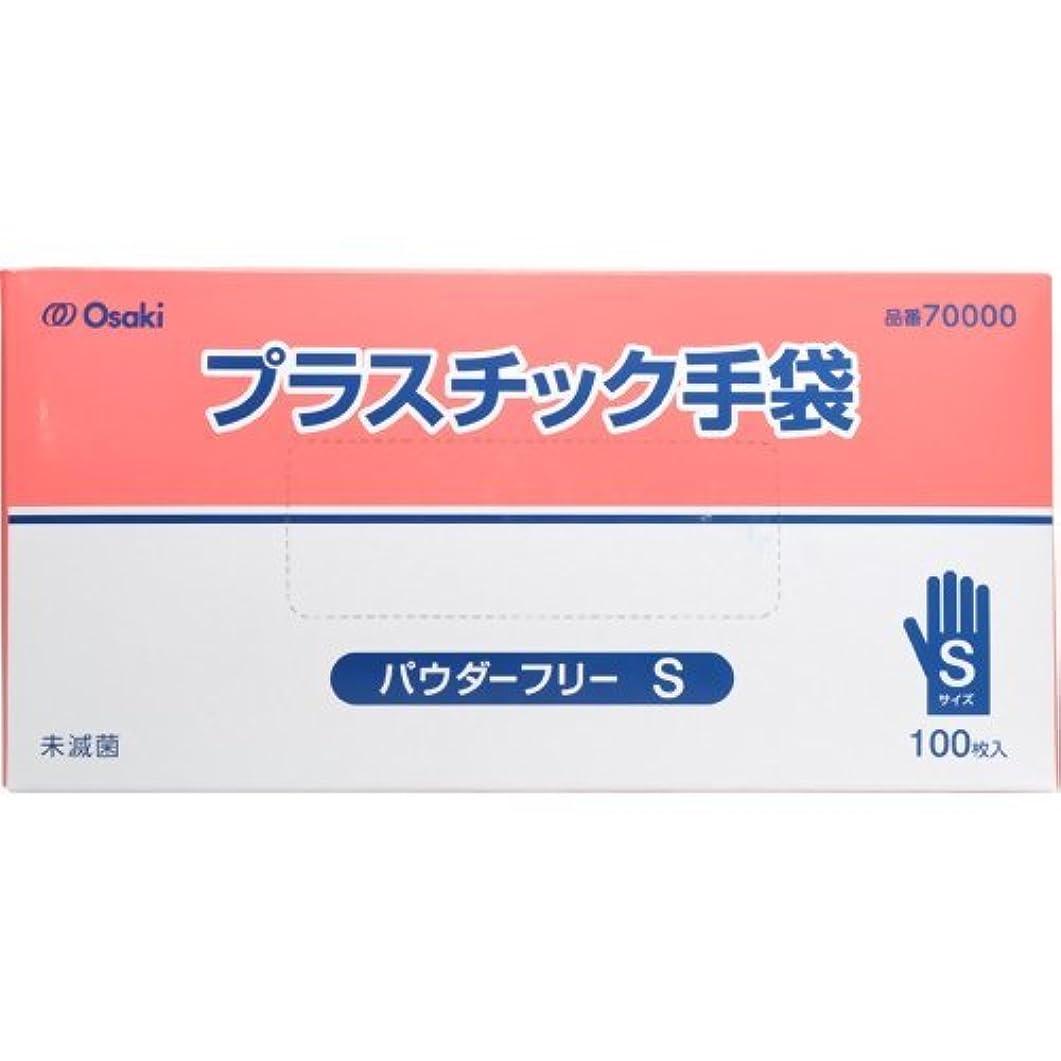 リーチ拡張注意オオサキメディカル プラスチック手袋 PF Sサイズ 100枚入