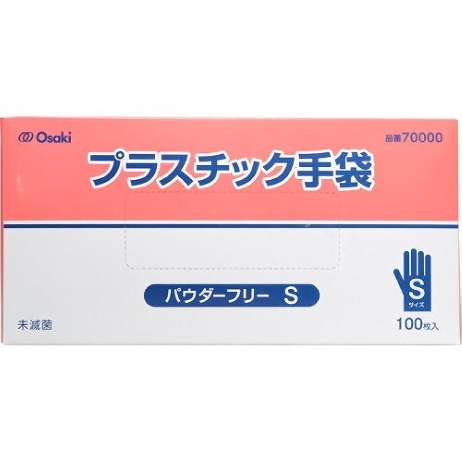 鮫同情霧深いオオサキメディカル プラスチック手袋 PF Sサイズ 100枚入