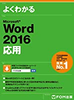 Microsoft Word 2016 応用