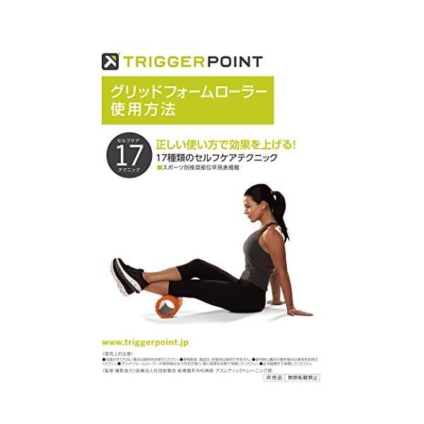 【日本正規品 1年保証】 トリガーポイント(T...の紹介画像4