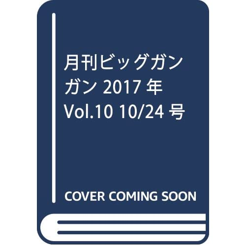 月刊ビッグガンガン 2017年 Vol.10 10/24号