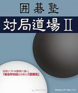 囲碁塾 対局道場2